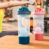 搖搖杯 多樣屋蛋白粉奶昔搖搖杯可愛健身水杯子便攜戶外運動大容量攪拌杯