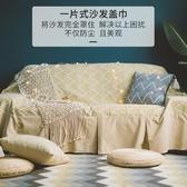 沙發套沙發罩全蓋全包萬能套四季通用布藝簡約現代沙發巾