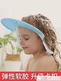寶寶洗頭神器嬰兒童洗發帽子硅膠防水護耳幼兒小孩洗澡浴帽可調節  元旦迎新全館免運  YTL