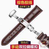 錶帶皮質錶帶手錶帶配件男女蝴蝶扣錶鍊代用浪琴天梭美度卡西歐DW