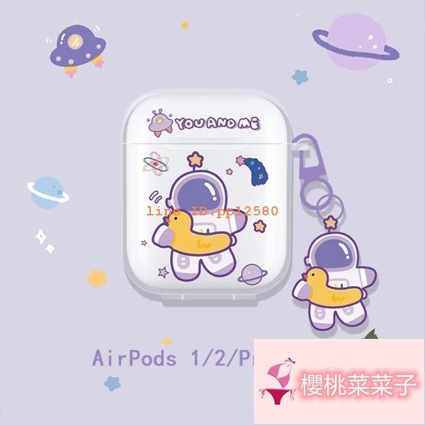 Airpods1/2/3代蘋果pro可愛透明耳機保護套airpods保護套耳機包【櫻桃菜菜子】