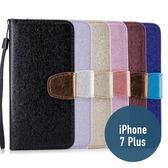 iPhone 7/8 Plus (5.5吋) 蠶絲紋雙色皮套 插卡 支架 錢包 側翻皮套 手機套 手機殼 保護殼