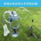電動奶羊便攜吸擠羊奶器小型吸羊奶的擠奶器家用6斤裝羊奶吸奶器 igo  全館免運