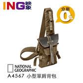 【24期0利率】National Geographic NG A4567 小型單肩背包 斜背 微單眼相機包 國家地理 非洲白金系列
