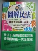 【書寶二手書T3/法律_GHH】圖解民法-國家考試的第一本書2/e_錢世傑、李進建
