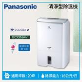 【限時優惠】Panasonic 國際 F-Y32EH 清淨除濕機 16公升 公司貨