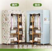 衣櫥衣櫃簡易布衣櫃新款簡約現代雙單人組裝掛家用實木布藝經濟型 NMS漾美眉韓衣