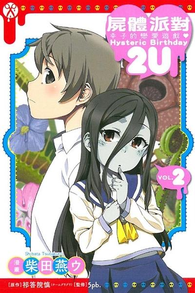 (二手書)屍體派對 幸子的戀愛遊戲 Hysteric Birthday 2U(2完)