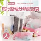 ✭米菈生活館✭【J011】旅行整理分類密封袋(大) 防水 收納 置物 防水 洗漱 透明 加厚 防塵 衣物