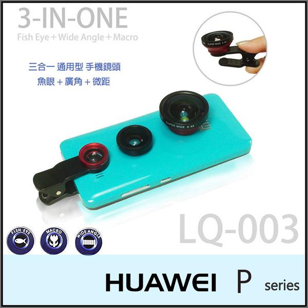 ★超廣角+魚眼+微距Lieqi LQ-003通用手機鏡頭/華為 HUAWEI Ascend P1/P6/P7/P8/P8 LITE