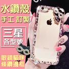 三星 S20 FE M11 A71 A51 Note10+ S10+ A80 A50 A70 A60 A30 S9+ Note9 手機殼 水鑽殼 手工貼鑽 眼鏡貓咪 條鑽邊框