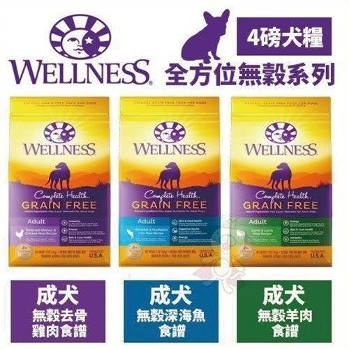 『寵喵樂旗艦店』Wellness寵物健康《全方位無穀系列成犬-雞肉|深海魚|羊肉食譜》4磅