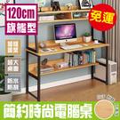 FDW【A6812】現貨*加寬型120公分*大容量電腦桌/書桌/工作桌/辦公桌/多功能電腦桌/成長桌