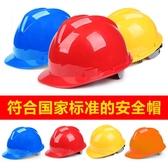 安全帽工地國標加厚頭盔男印字透氣綠色施工頭帽電工建筑工程 喵可可