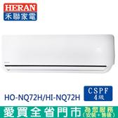 HERAN禾聯11-14坪HO-NQ72H/HI-NQ72H變頻冷暖空調_含配送到府+標準安裝【愛買】