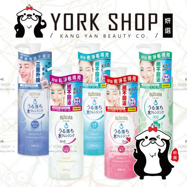 【妍選】Bifesta 碧菲絲特 溫和即淨卸妝水 (300ml/瓶) 清爽|Q10|保濕|抗暗沉|抗痘
