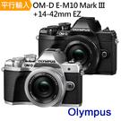 Olympus E-M10 Mark III+14-42 EZ 單鏡組*(平輸)-送64G副電座充單眼包帶筆大清保護貼