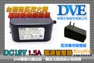 監視器 變壓器 輸入100V~240V BSMI認證 DVE帝聞  監控專用變壓器 監控周邊 攝影機 DVR 台灣安防