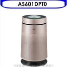 LG樂金【AS601DPT0】360°空氣清淨機-單層 玫瑰金 優質家電
