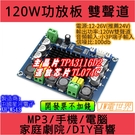 XH-M543 大功率數字功放板 TPA3116D2 音頻放大模塊 D類雙聲道 2*120W[電世界2000-426]