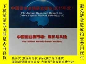 二手書博民逛書店罕見中國資本市場研究報告(2011年度)中國創業板市場:成長與風
