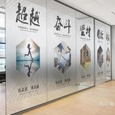 窗貼定制 勵志廣告定制公司辦公室玻璃門貼紙裝飾磨砂靜電創意窗貼玻璃貼膜