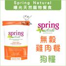 Spring Naturals曙光[無穀雞肉犬專用餐,4磅,美國製]