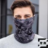 防風面罩防寒圍脖男防曬護頸面巾保暖脖套冬季頭巾【左岸男裝】