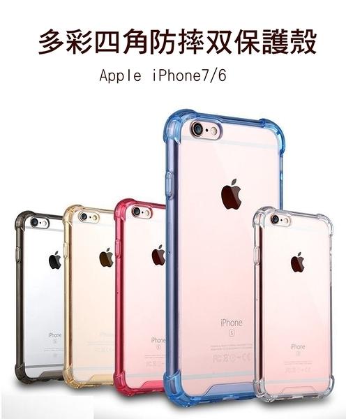 ☆愛思摩比☆ iPhone 7 PLUS / iPhone 6 Plus 多彩四角防摔套(氣囊) 耐摔 防摔 手機殼 保護套