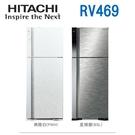 【新莊信源】460公升【HITACHI 日立】雙門變頻電冰箱 RV469 / RV-469