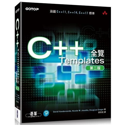 C   Templates全覽 第二版
