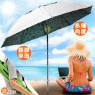 多角度銀膠傘面遮陽傘(送收納袋)釣魚傘休閒傘戶外傘.抗UV防風傘防曬晴雨傘太陽傘雨傘防紫外線