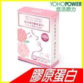 【青春膠原】=煥妍進化=悠活煥妍膠原蛋白(20包/盒)