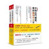 國寫作文史上第一本應考祕笈+閱讀方法(共二冊)