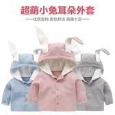 嬰兒造型外套秋裝春秋女寶寶兒童男童0新生兒3外出6個月小童Y2048