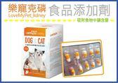 ☆寵愛家☆樂寵克磷降磷食品添加劑一盒(30顆x2包)