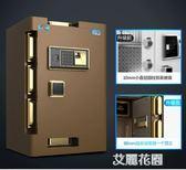 保險櫃家用小型60cm指紋雙門保險箱辦公大型入墻防盜床頭櫃密碼全鋼保險櫃QM『艾麗花園』