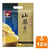 桂格穀珍 山藥薏仁 28g (12入)x12袋/箱【康鄰超市】