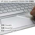 【Ezstick】HP ENVY 13 abxxxTU 系列專用 TOUCH PAD 抗刮保護貼
