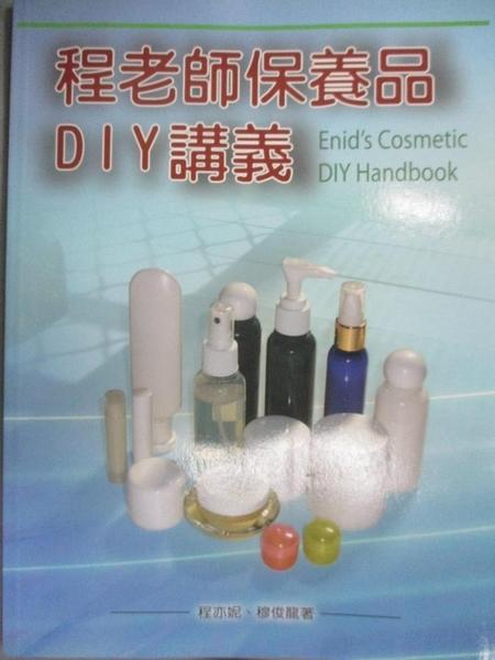 【書寶二手書T1/美容_YIK】程老師保養品DIY講義 = Enid s cosmetic DIY handbook_程亦妮,穆俊龍