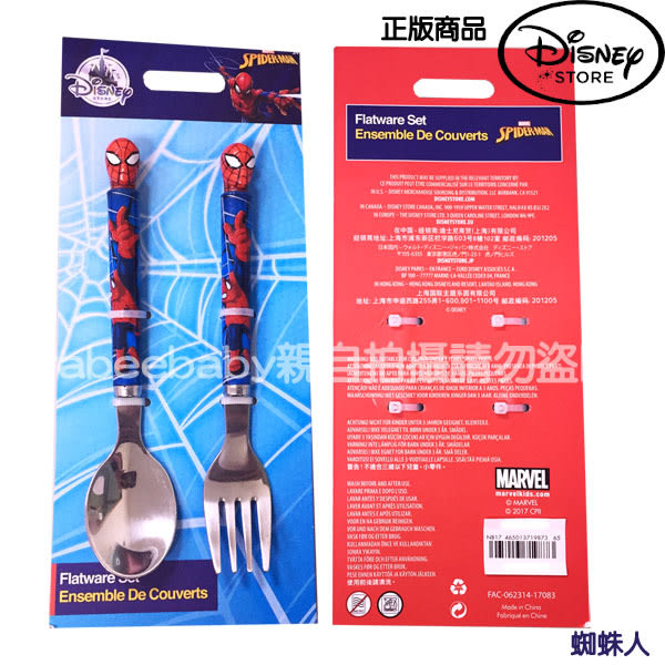 【one more】美國 Disney專門店代購 100%正品 迪士尼系列 湯匙叉子餐具組 蜘蛛人 米妮 蘇菲亞公主