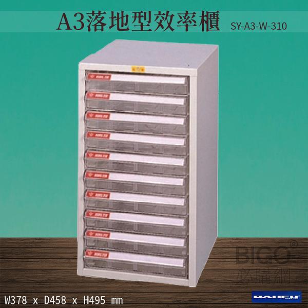 【台灣製造-大富】SY-A3-W-310 A3落地型效率櫃 收納櫃 置物櫃 文件櫃 公文櫃 直立櫃 辦公收納