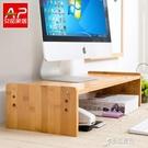 電腦顯示器增高架實木底座支架升降臺式辦公室桌面收納置物架【快速出貨】