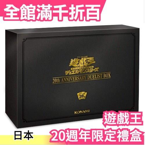 日版 遊戲王 OCG 20週年限定豪華禮盒 20th ANNIVERSARY DUELIST BOX【小福部屋】