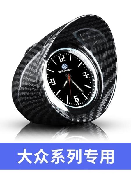 車載時鐘 大眾碳纖車載時鐘夜光汽車電子表汽車表鐘中控車載電子鐘車載表 米家