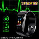 監測血壓心率 計步智慧手環 運動模式 睡...