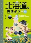 (二手書)北海道。おはよう我來了:自遊北國指南決定版,超簡單超實用,一本就足夠!