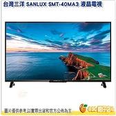 含基本安裝 不含視訊盒 台灣三洋 SANLUX SMT-40MA3 LED背光 液晶電視40吋 超廣角