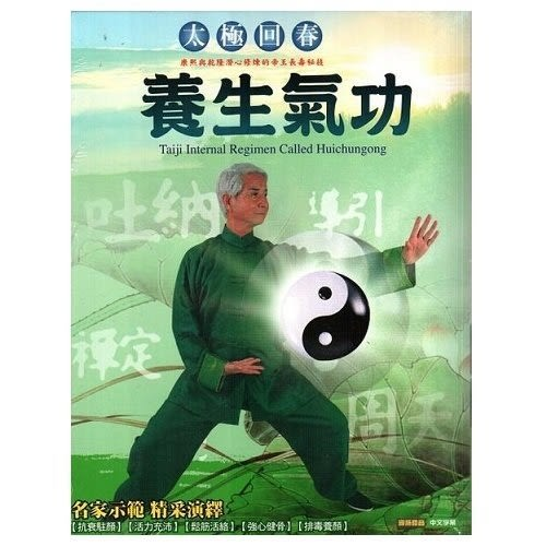 太極回春養生氣功 DVD (購潮8)