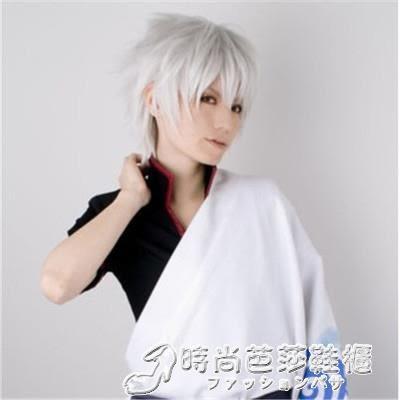 髮套 動漫cos假髮男銀魂假毛坂田銀時銀白色短髮萬用反翹cosplay 時尚芭莎